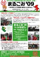 まるごみ'09 説明会のお知らせ