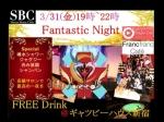 3/31(金)19時~22時@新宿ギャツビーハウスプレミアムリンク☆フリードリンク☆