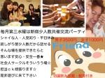 4.19(水)新宿MixBar245少人数交流パーティ