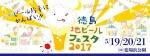 徳島地ビールフェスタ2018 夏を待ちきれなくて!!