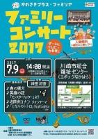 かわさきブラス・ファミリア「ファミリーコンサート2017~ゲームとテレビと吹奏楽と~」