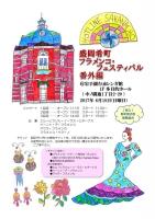 盛岡肴町 フラメンコ・フェスティバル -番外編-