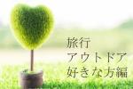 ★カフェコン【旅行・アウトドア好き編】☆
