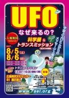 広島・UFO科学展&トランスミッション