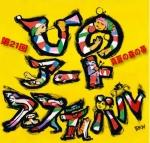 「ひのアートフェスティバル」に不思議な電子楽器の楽団 マトリョミンアンサンブル「ウリープカ」が登場!