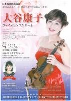 大谷康子 ヴァイオリンコンサート