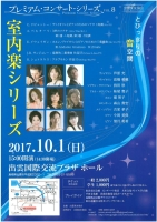 プレミアム・コンサート・シリーズ Vol.8