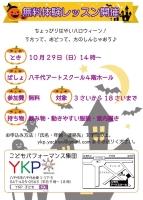 無料体験レッスン in Halloween★