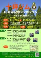 十坪ジム10周年記念シンポジウム ~高齢者の健康づくり~