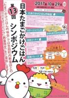 第13回 日本たまごかけごはんシンポジウム