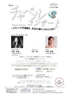 チャペルコンサート 〜愁い〜 メゾソプラノ引野由美 と フルート寺戸恵 と ピアノ今岡美保によるコンサート
