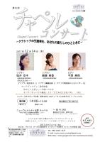 チャペルコンサート ソプラノ塩井京子とソプラノ錦織美香とピアノ今岡美保によるコンサート