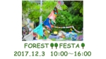 FOREST FESTA  in  shimizupark