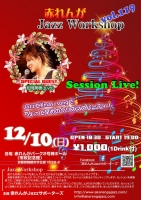 赤れんがJazzWorkshop vol.119Xmas Special