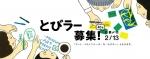 東京都美術館×東京藝術大学「とびらプロジェクト」 第7期とびラー募集!!
