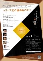 プレミアム・コンサート・シリーズ Vol.9
