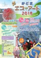 かどま エコ・アート2018