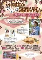 シンガーyoshinoの「X?Y!Z♪」 2018 バレンタイン ~えーッ!ねるとん? 今夜かぎりの楽しくてスリリングな宴ライブ~