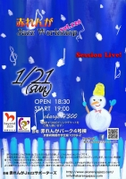 赤れんがJazzWorkshop vol.120
