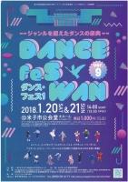 ダンス・フェス1 ver9