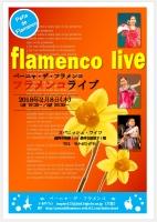 フラメンコライブ ~ペーニャ・デ・フラメンコ~