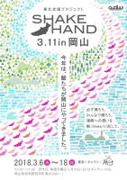 SHAKE HAND 3.11 in 岡山