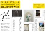 ACTコレクターズウィーク -COLLECTORS WEEK-