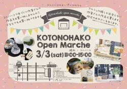 イベント【3月のコトノハコオープンマルシェ】