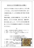 日本ミツバチを愛する人の集い