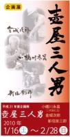 企画展「壺屋三人男」-小橋川永昌、金城次郎、新垣栄三郎-