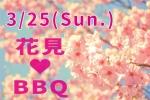 ★お花見♥恋活BBQ★