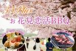★35歳~婚活お花見BBQ★