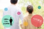 ★40代限定!!婚活パーティー【公務員or大卒or正社員男性】★