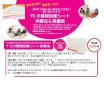 あなたも知らないあなたに出会う70の質問診断シート体験会in札幌