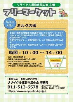 フリーマーケット in ミルクの郷 5/13(日)