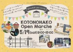 イベント【5月のコトノハコオープンマルシェ】