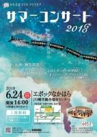 サマーコンサート2018~吹奏楽で旅気分~