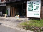 堀江畳店~国産専門の畳屋です。