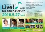 Live! Do You KYOTO? Vol.11 ー音楽と自然を結ぶー