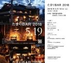 たまりBAR 2018
