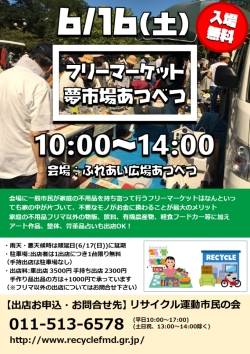 フリーマーケット in 厚別ふれあい広場 6/16(土)
