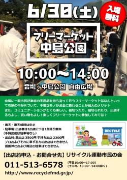 フリーマーケット in 中島公園 6/30(土)