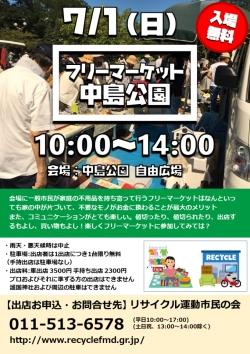 フリーマーケット in 中島公園 7/1(日)