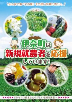 新規就農者応援企画 『元気夕方市』