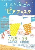 小豆島海辺のちいさなビアフェスタ → 台風で中止
