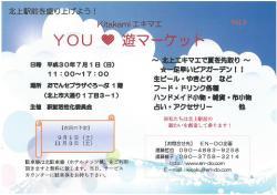 kitakamiエキマエ YOU遊マーケット Vol.3【北上市】