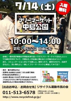 フリーマーケット in 中島公園 7/14(土)