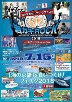 【中止】岩ガキROCK×「海の京都」を食いつくせ!フェスタ2018