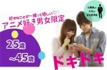 7月6日(金)趣味コン【アニメゲーム好き編】