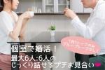 7月8日(日)1対1の個室婚活40代以上編